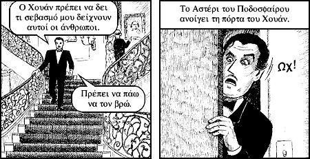 TO_ASTERI_TOY_PODOSFAIROY-8