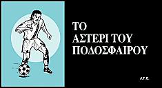 TO_ASTERI_TOY_PODOSFAIROY