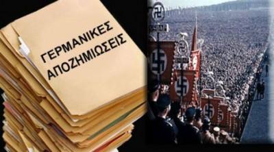 Γερμανικές Αποζημειώσεις