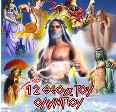 12θεϊστές