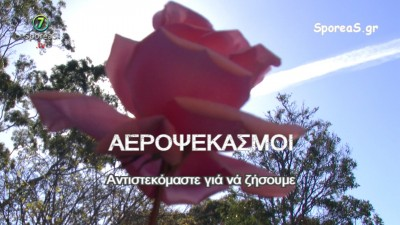 CHEMTRAILS - ΑΕΡΟΨΕΚΑΣΜΟΙ (3).Movie_Snapshot