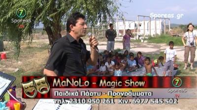 ROMA-MANOLO_MAGICS.Movie_Snapshot