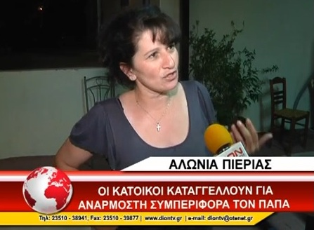 ΚΑΤΑΓΓΕΛΙΑ ΓΙΑ ΠΑΠΑ - ΑΛΩΝΙΑ