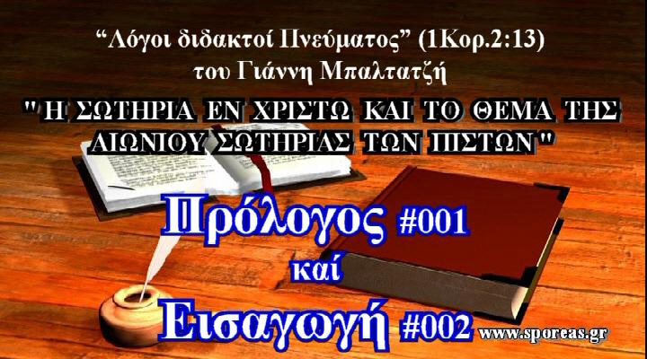 ΜΠΑΛΤΑΤΖΗΣ-Σειρά Βιβλικών μελετών.Movie_Snapshot