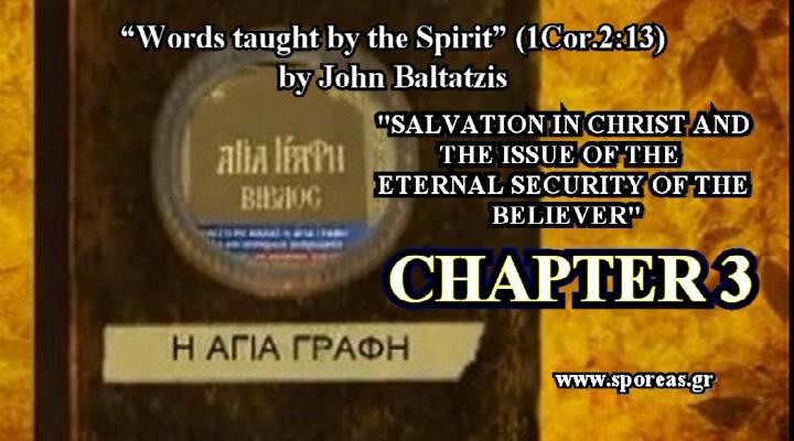 ΜΠΑΛΤΑΤΖΗΣ-Σειρά Βιβλικών μελετών (3).