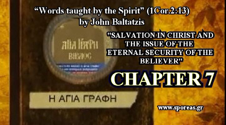 ΜΠΑΛΤΑΤΖΗΣ-Σειρά Βιβλικών μελετών (7).