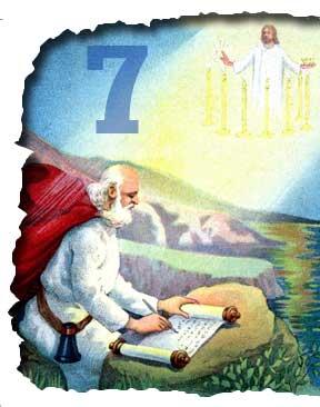 ΑΡΙΘΜΟΣ ΕΠΤΑ ΣΤΗΝ ΒΙΒΛΟ 1