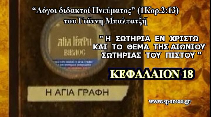 ΜΠΑΛΤΑΤΖΗΣ-Σειρά Βιβλικών μελετών (18).