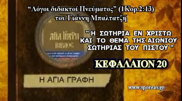 ΜΠΑΛΤΑΤΖΗΣ-Σειρά Βιβλικών μελετών (20).