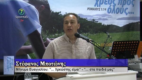 ΜΗΝΥΜΑ-ΣΤΕΦΑΝΟΣ ΜΠΟΤΩΝΗΣ, 33ο Ιεραποστολικό Συνέδριο Λεπτοκαρυάς 2014 (2).