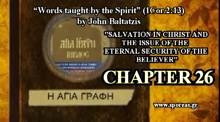 ΜΠΑΛΤΑΤΖΗΣ-Σειρά Βιβλικών μελετών (17).