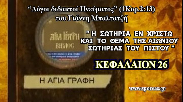 ΜΠΑΛΤΑΤΖΗΣ-Σειρά Βιβλικών μελετών (6).